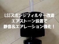 LSSスポンジフィルター改造 エアストーン設置で静音&エアレーション強化!