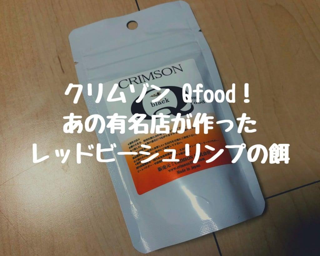 クリムゾン Qfood!あの有名店が作ったレッドビーシュリンプの餌