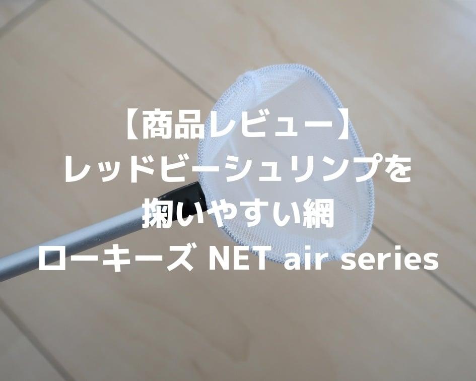 【商品レビュー】レッドビーシュリンプを掬いやすい網|ローキーズ NET air series
