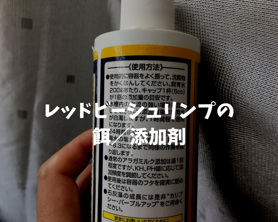 レッドビーシュリンプの餌と添加剤