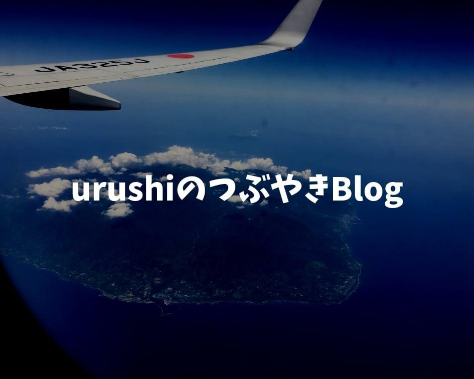 urushiのブログ