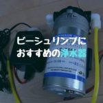 ビーシュリンプにおすすめの浄水器