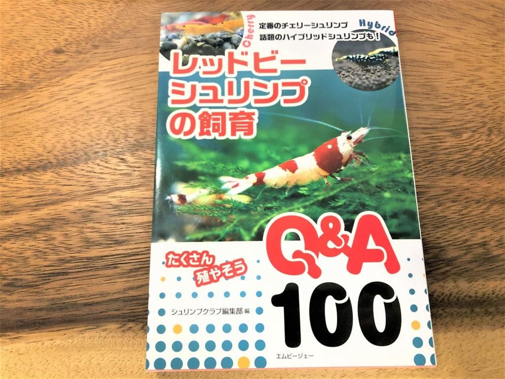 レッドビーシュリンプの飼育 Q&A100